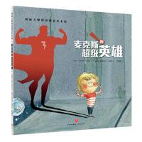 y国际大师情商教养绘本馆:麦克斯的超级英雄 9787545533880