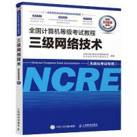 三级网络技术/全国计算机等级考试教程 人民邮电出版社