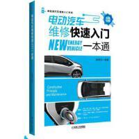 电动汽车维修快速入门一本通 9787111623427