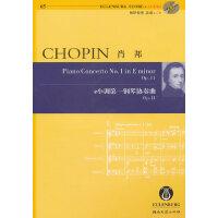 肖邦:e小调第一钢琴协奏曲Op.11(65)