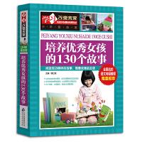 培养优秀女孩的130个故事 全国名校语文特级教师隆重推荐