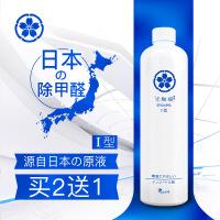 享它日本进口光触媒甲醛清除剂家用去除甲醛新房除味强力型喷雾剂