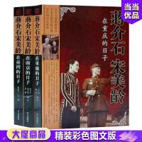 蒋介石宋美龄沉浮岁月 铜版纸彩印大16开3卷 名人传记 中国政治人物 全新正版