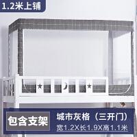 子母床蚊帐学生宿舍上下铺1.5米双层床高低儿童床支架1.2m蒙古包 其它