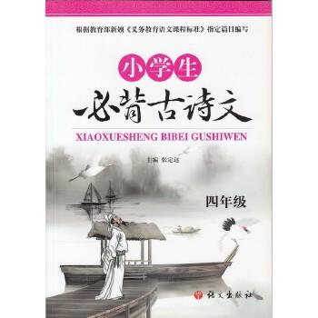 《小学生必背古诗文四年级/4年级语文出版社小学摇号天津图片
