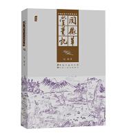 全新正版图书 阅微草堂笔记 纪昀 黑龙江美术出版社 9787531837732 蔚蓝书店