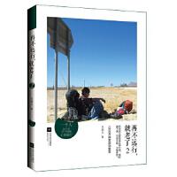 [二手旧书9成新]丨再不远行,就老了2王泓人 9787539965437 江苏文艺出版社