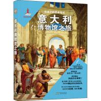 给孩子的艺术笔记 意大利博物馆之旅 安徽少年儿童出版社