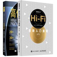 【套装2本】Hi-Fi音响入门指南 第二版 高保真音响Plus1 国内外音响器材介绍 音响释疑420例 音响技术基础知识