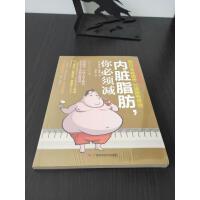 正版�F� �扰K脂肪,你必��p �^版收藏�� [日]青木晃、[日]友利新著;�T宇���g �V西科�W技�g出版社 978780763