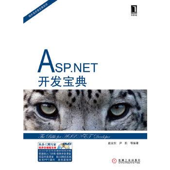 ASP.NET开发宝典(pdf+txt+epub+azw3+mobi电子书在线阅读下载)