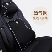汽车腰靠驾驶员腰枕护腰靠背垫腰垫车用座椅腰枕四季头枕透气套装