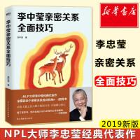 李中莹亲密关系全面技巧 民主与建设出版社