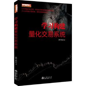 学习构建量化交易系统 地震出版社