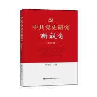 中共党史研究新视角(第四辑)