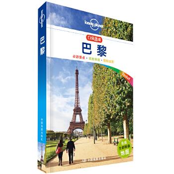 LP巴黎-孤独星球Lonely Planet口袋指南系列-巴黎吃喝玩乐买买买,就让巴黎满足你。
