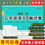 黄冈彩卷・五年级语文达标测试卷・上册