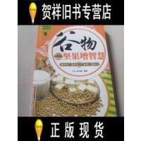 【二手旧书9成新】谷物坚果增智慧 /王云 著 现代出版社