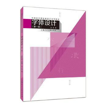 字体设计(新1版)/中国美术院校新设计系列教材 上海人民美术出版社 【文轩正版图书】高校设计专业名师精心编写,结合名校字体设计一线教学新成果。