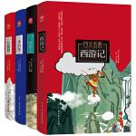 四大名著 西游记 水浒传 三国演义 红楼梦(新课标 青少版 套装共4册)