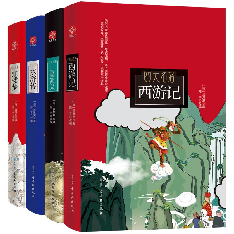 """四大名著 西游记 水浒传 三国演义 红楼梦(新课标 青少版 套装共4册) """"一流的教养,是教孩子从小热爱一流的文学经典"""""""