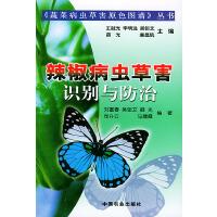 辣椒病虫草害识别与防治(蔬菜病虫草害原色图谱丛书)