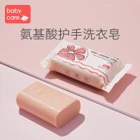 babycare婴儿洗衣皂宝宝专用儿童尿布皂洗衣香皂bb皂去渍