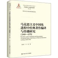 马克思主义中国化进程中经典著作编译与传播研究(1949-1978) 中国人民大学出版社