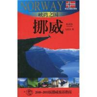 峡湾之国-挪威(外交官带你看世界)