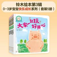 铃木绘本0-3岁宝宝快乐成长系列(第3辑套装5册)