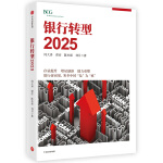 银行转型2025(团购,请致电400-106-6666转6)