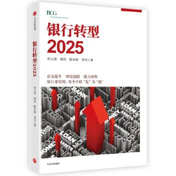 银行转型2025(pdf+txt+epub+azw3+mobi电子书在线阅读下载)
