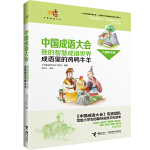 中国成语大会・我的智慧成语世界(儿童彩绘版)・成语里的鸡鸭牛羊