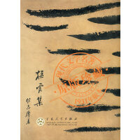 猛虎集――现代文学名著(原版珍藏 1931年版本)
