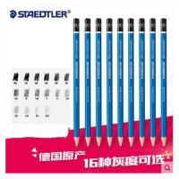 德国Staedtler施德楼素描铅笔100蓝杆书写绘图绘画铅笔