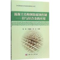 混凝土结构钢筋腐蚀控制:锌与锌合金的应用 葛燕,朱锡昶,李岩 编著