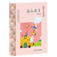 【旧书二手书9成新】汤素兰注音童话系列:南瓜房子 汤素兰著 9787534276699 浙江少年儿童出版社