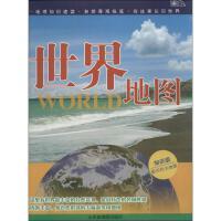 世界地图 知识版 山东地图出版社