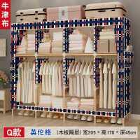 简易衣柜布艺布衣柜组装实木简约现代出租房家用收纳衣橱储物柜子