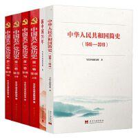 共6册 中国共产党历史第一卷1921-1949+中国共产党历史第二卷1949-1978+中华人民共和国简史+新中国70年