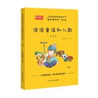 读读童谣和儿歌(二) 快乐读书吧读读童谣和儿歌一年级下册全套4册 儿童读物小学生推荐课外阅读一二三年级