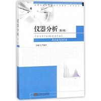 仪器分析(第2版高等医药院校药学专业教材供本科用)
