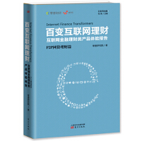 百变互联网理财.P2P网贷理财篇