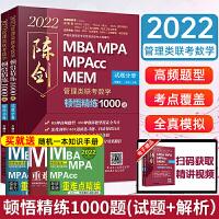 2022版陈剑数学顿悟精炼精练1000题mba教材mpa mpacc mem管综199管理类联考综合能力2021年在职研