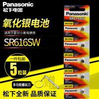 【支持礼品卡+送螺丝刀包邮】松下 SR616SW 纽扣电池 SR-616SW/5BC 1.55V伏扣式氧化银电池 D3
