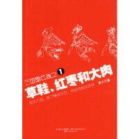 【二手旧书九成新】三国事件簿之1:草鞋、红枣和大肉那少万卷出版公司9787547001295