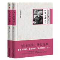 民国大师经典书系第三辑:人生与读书