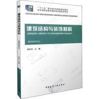 建筑结构与装饰材料 中国建筑工业出版社