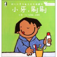 暖绘本 幸福的小豆豆 小牙,刷刷 9787554106853