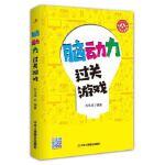 发下手机拿起书:脑动力过关游戏 刘玉成 9787515824253